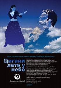 Pozorište na Terazijama Cigani lete u nebo, Tiket Klub
