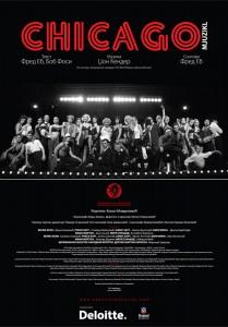 ČIKAGO – Pozorište na Terazijama, Tiket Klub