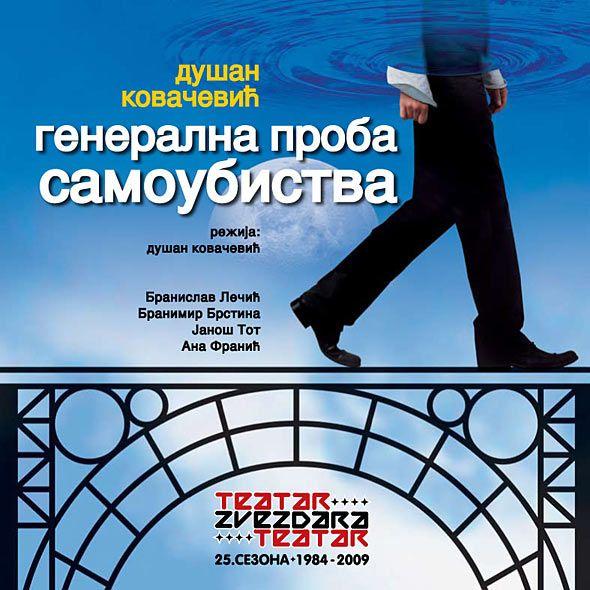 POZORIŠTE ZVEZDARA - Repertoar za DECEMBAR 2011, tiket klub