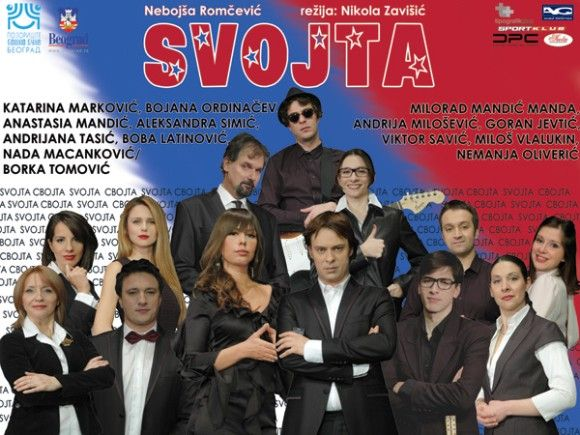 Svojta - Boško Buha, tiket klub