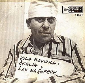 Miodrag Petrović Čkalja, Tiket Klub