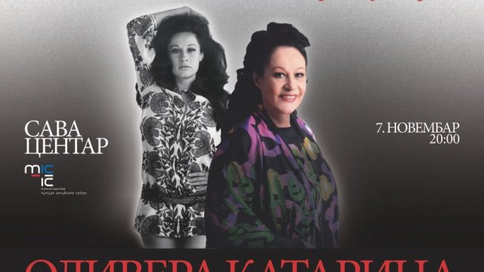 Olivera Katarina - Sava Centar, Tiket Klub
