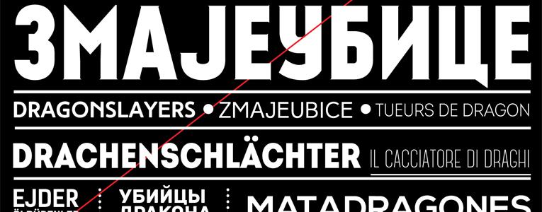 Zmajeubice – Jugoslovensko dramsko pozorište, Tiket Klub