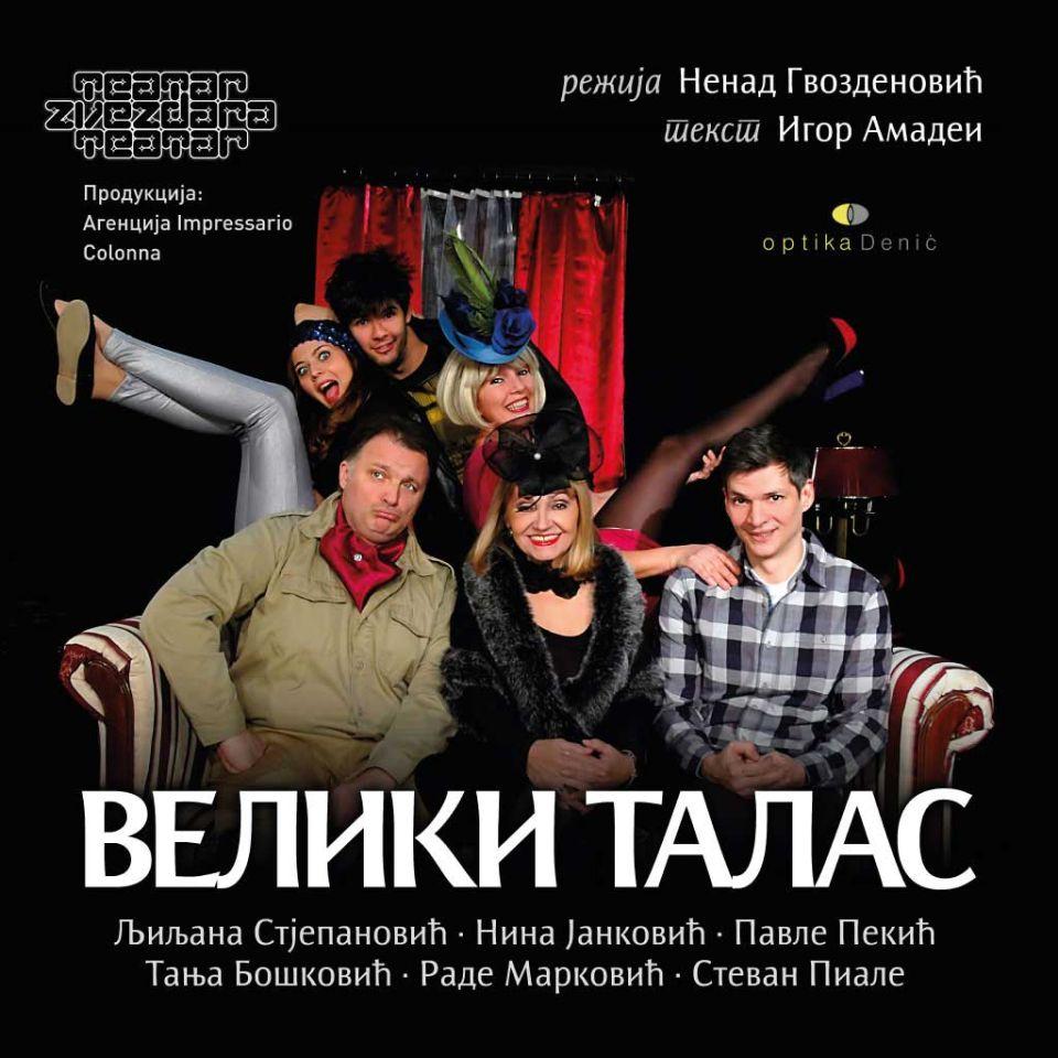VELIKI TALAS - Pozorište Mladih, Tiket Klub