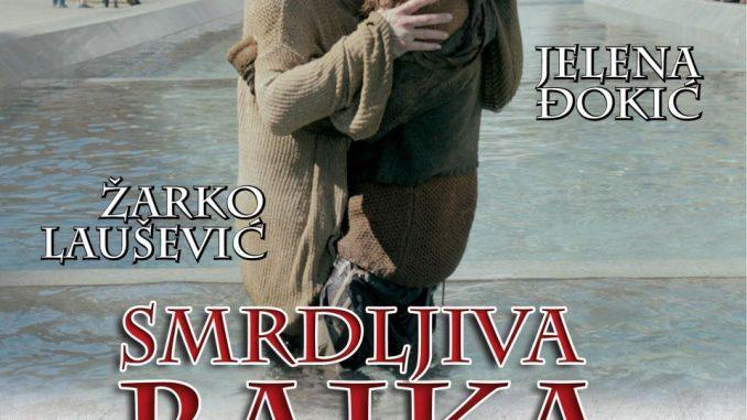 SMRDLJIVA BAJKA - Sava Centar, Tiket Klub