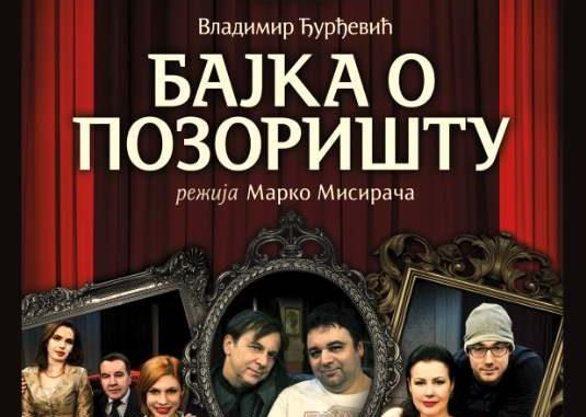 BAJKA O POZORIŠTU - Pozorište Mladih, Tiket Klub