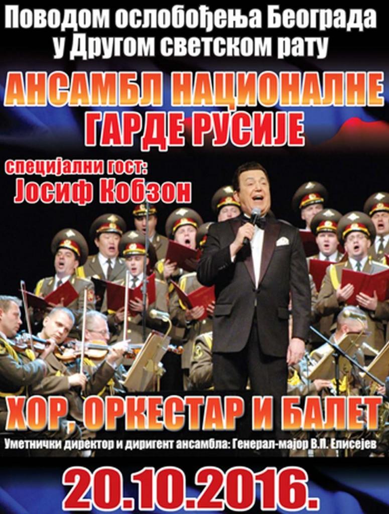 ANSAMBL NACIONALNE GARDE RUSIJE - Sava Centar