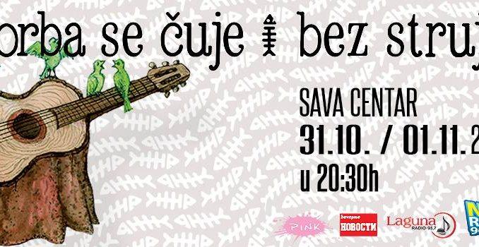 RIBLJA ČORBA - Sava Centar, Tiket Klub