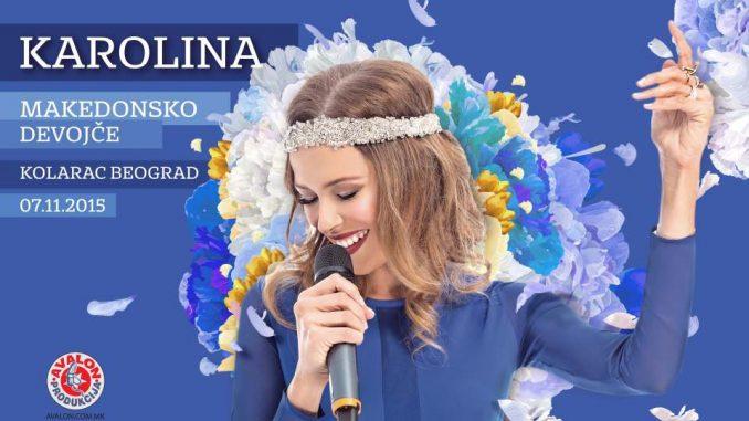 Karolina Gočeva - Zadužbina Ilije M. Kolarca, Tiket Klub